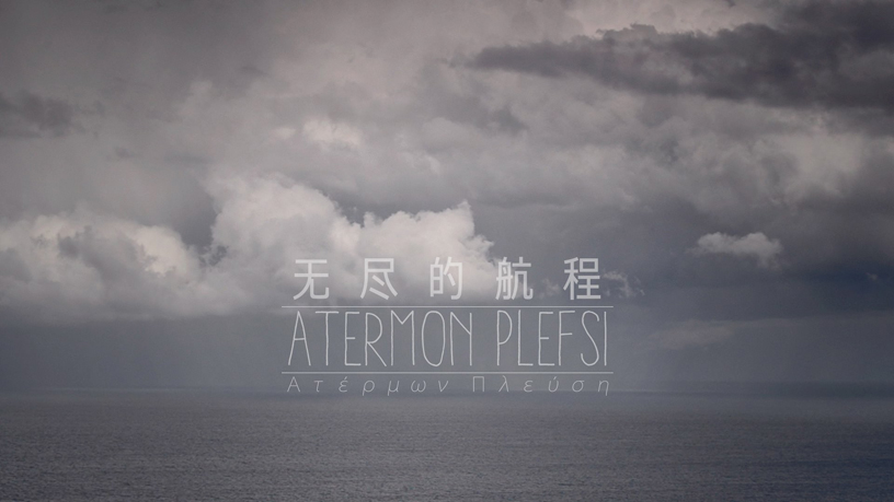 Atermon Plefsis | an artist's video portrait